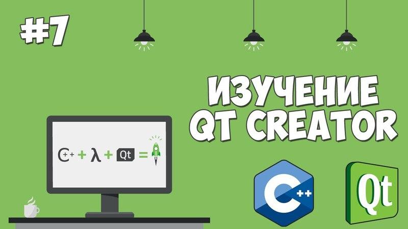 Изучение Qt Creator | Урок 7 - Создание меню с QAction, QMenu и QToolBar