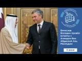 Вячеслав Володин провёл встречу с Ахмедом Бен Абдаллой Аль Махмудом