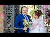 Наталья и Виталий 25.08.2017