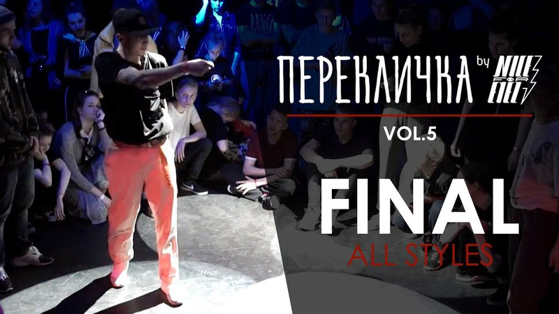 Rash vs. Эля | Final All Styles 1x1 @ Pereklichka by Nice4Eyez