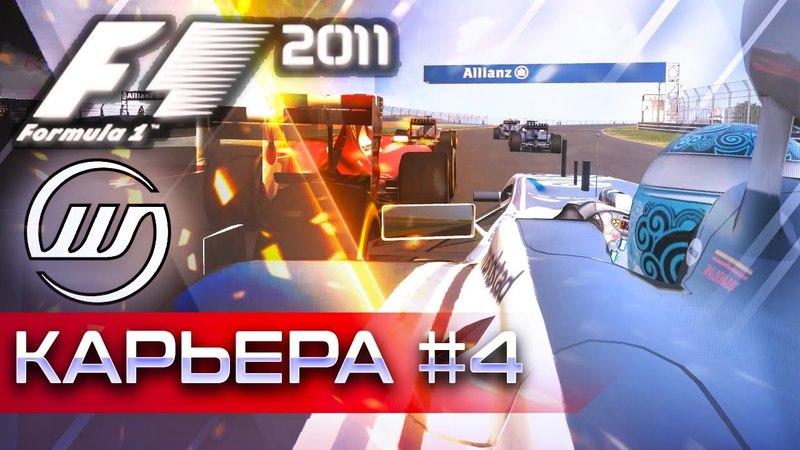 F1 2011 КАРЬЕРА 4 - КАК ЗДЕСЬ СХОДЯТ СОПЕРНИКИ