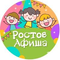 Логотип Ростов / Афиша / Куда пойти с детьми?