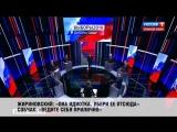 Теледебаты - между Ксенией Собчак и Владимиром Жириновским (2)