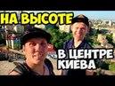 На высотке в центре Киева с Эдуард Зверев 100 в 1