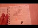 Мой личный дневник ( 1 часть )