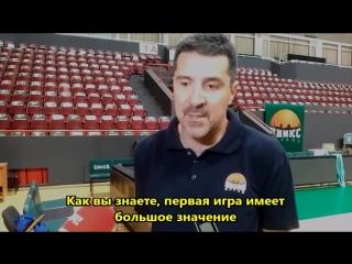 Димитрис Прифтис – о новом формате плей-офф Единой лиги ВТБ