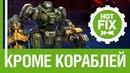 HotFix Warfair Какие еще проекты разрабатываются за стенами виртуальной судоверфи в Санкт-Петербурге Последние новости об игре ВарФейр