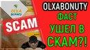 СКАМ ПОДОЗРЕНИЕ НА СКАМ ФАСТ OLXABonuty - Заработок в интернете ТипичныйИнвестор