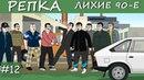 ПАЦАНЫ ГАСИ ИХ Репка Лихие 90-е 2 сезон 2 серия