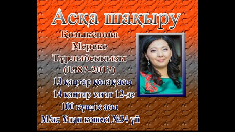 Асқа шақыру Қозыкенова Мереке Тұрлыбекқызы (1987-2017)