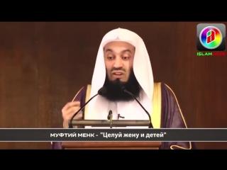 ЦЕЛУЙ ЖЕНУ И ДЕТЕЙ Муфтий Менк Родители и дети Муж и жена в Исламе Семейные отношения[1]