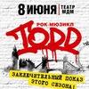8 июня - TODD в Театре МДМ