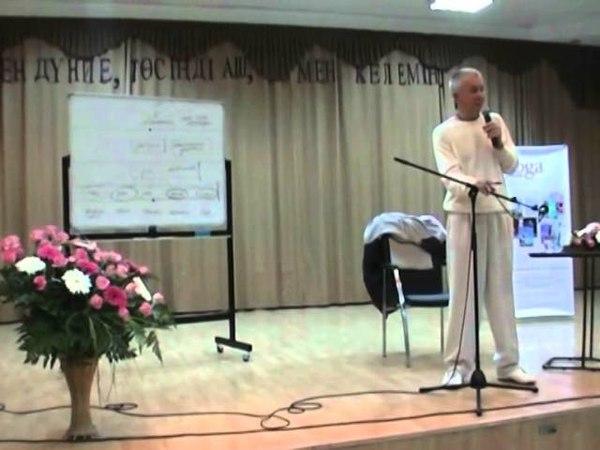 А.Г.Хакимов Эволюция сознания (07.04.2011)