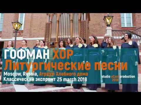 Гофман-хор - Литургические песни (Liturgy), 25.03.2018, Хлебный дом