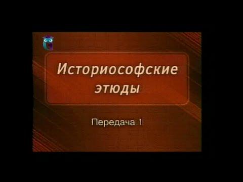 История России Передача 1 Вторая мировая война Дилемма Кутузова Сталина Сверхзадача 1941 г