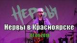 Группа НЕРВЫ - концерт в Красноярске 07.04.2018 Женя Мильковский live вживую