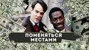 Поменяться местами (комедия с Эдди Мерфи и Дэном Эйкройдом) | США, 1983