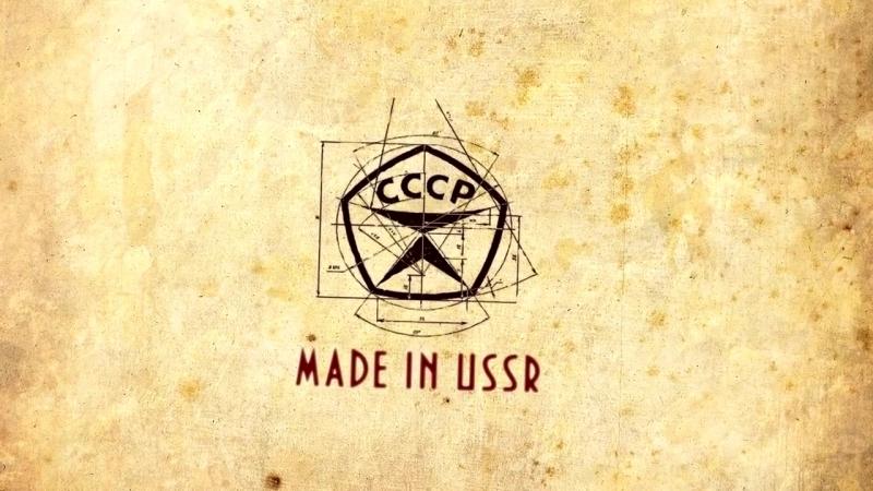Наше золотое детство и СССР (сделано в СССР - СССР который мы потеряли)