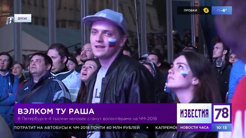 В Петербурге 4 тысячи человек станут волонтерами ЧМ-2018