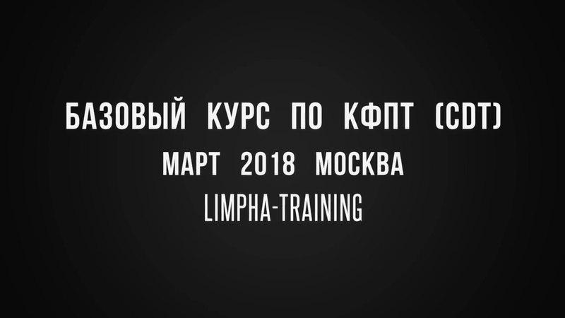 LIMPHA-TRAINING: базовый курс по лечению лимфедемы - март 2018 (МОНИКИ, Москва)