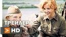 ...А Зори Здесь Тихие Официальный Трейлер 1 (1972) - Елена Драпеко, Екатерина Маркова, Ирина Шевчук
