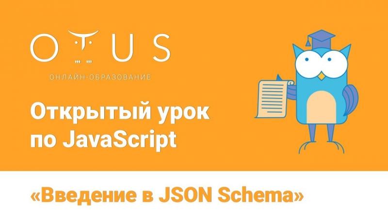 Открытый урок курса «Разработчик JavaScript» в OTUS