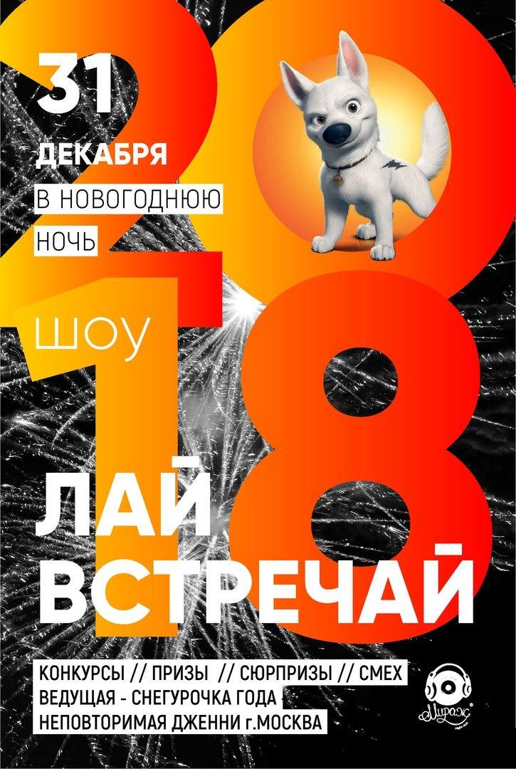 Афиша Тюмень НОВОГОДНЯЯ НОЧЬ В НК МИРАЖ 2018!