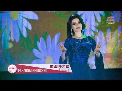 Фарзонаи Хуршед Наврузи 2018 Farzonai Khurshed Navruzi 2018