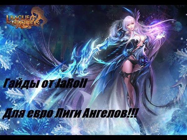 [Гайд] Лига Ангелов - ИмХо 1 от JaRoll