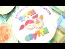 Детская игровая комната «Тутти Фрутти»