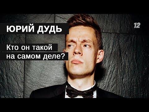 Юрий Дудь кто он на самом деле смотреть онлайн без регистрации