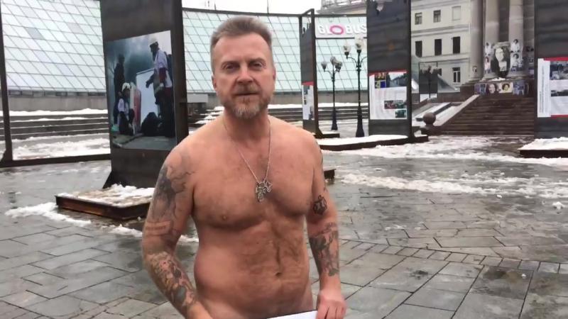 Украинский шоумен обнаженным обратился кминистру юстиции
