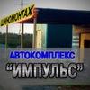 """Автокомплекс """"Импульс"""" г.Искитим"""