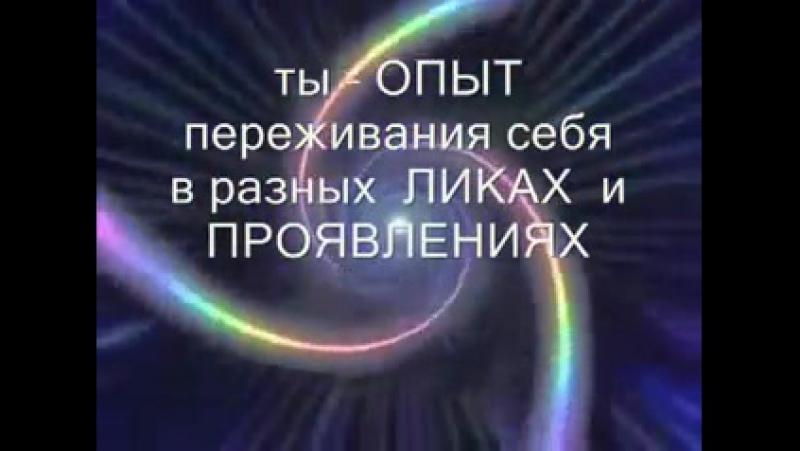 Истина. Свет. Любовь. Чистая энергия
