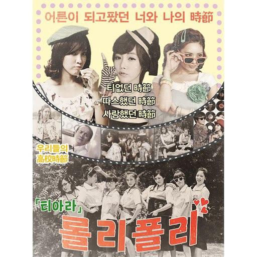 T-ara альбом 존트라볼타 워너비