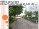 Слайд-шоу по реализации проекта Формирование комфортной городской среды в Дятьковском районе