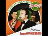 Валентина Толкунова и Олег Ухналёв Зажжём потешные огни