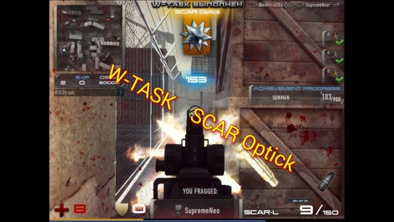 W-task на Skar-l