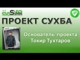 Основатель проекта Сухба Тохир Тухтаров