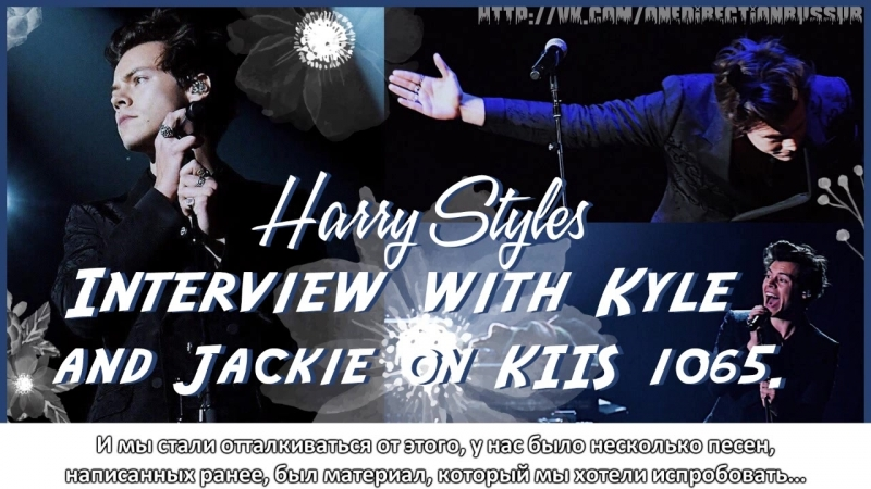 Harry Styles - Interview with Kyle and Jackie on KIIS 1065. [RUS SUB]