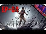 Dishonored: Death of the Outsider [EP-04] - Стрим - Разговоры с крысами и уничтожение сектантов