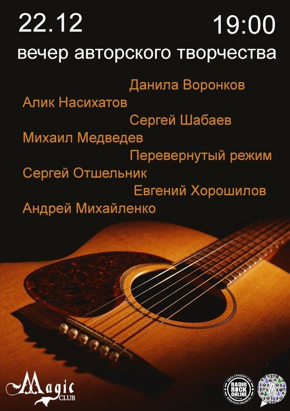 Афиша Саратов Вечер авторского творчества
