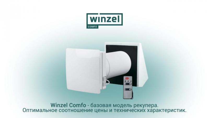 Свежий воздух - там, где рекупер Winzel Comfo RB1-50