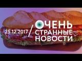 25.12 | ОСН #20. Запретный бутерброд
