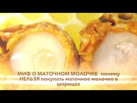 Миф о пчелином маточном молочке в шприцах