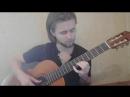Валерий Луганский - Песня присциллы (акустический кавер)