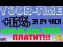 Обзор проекта Your Time Платит 115% за 24 часа
