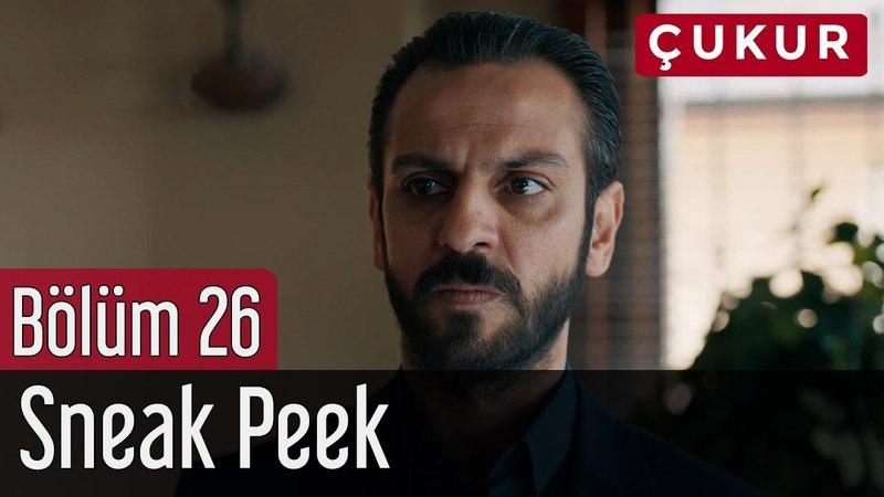 Сник-пик 26-й серии сериала Чукур » Freewka.com - Смотреть онлайн в хорощем качестве