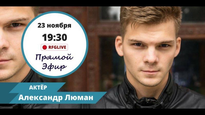 Актёр и Каскадер Александр люман