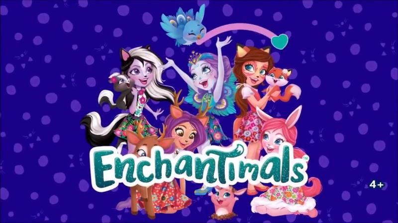 Пойте песенку Enchantimals вместе с подружками! Весёлая песенка Энчантималс!